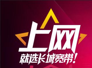 上海办宽带选哪家比较好?