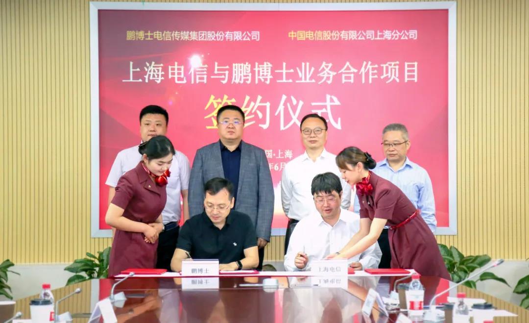 转型再迎突破 | 鹏博士与上海电信达成合作 共同经营全新宽带服务品牌